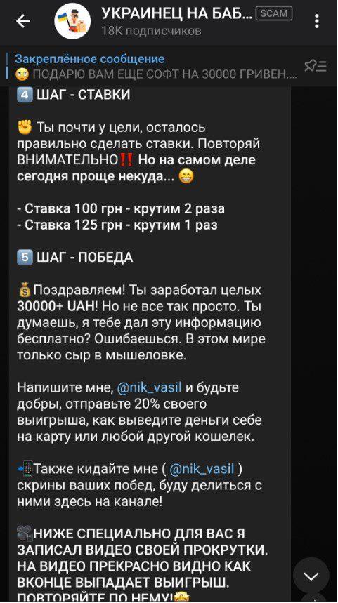 украинец на бабках ставки