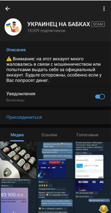украинец на бабках телеграмм информация