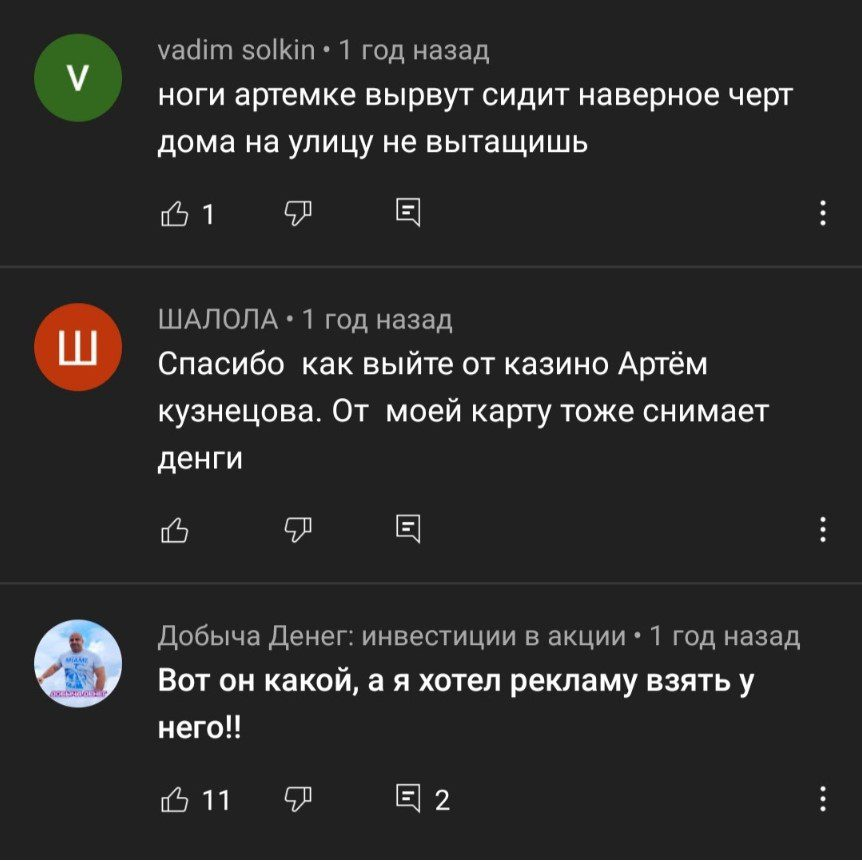 артем кузнецов отзыв