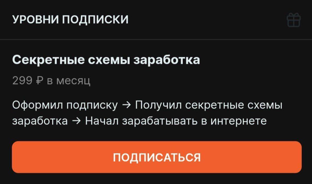 артем кузнецов уровни подписки