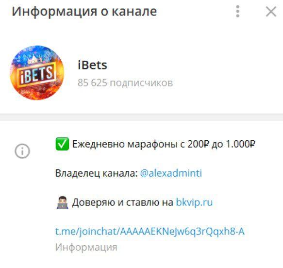 ibets информация о канале