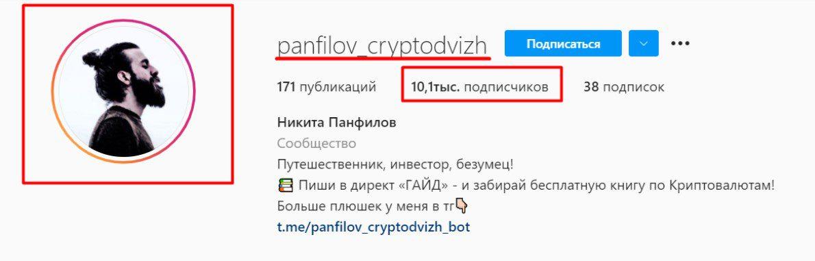 криптодвиж подписчики