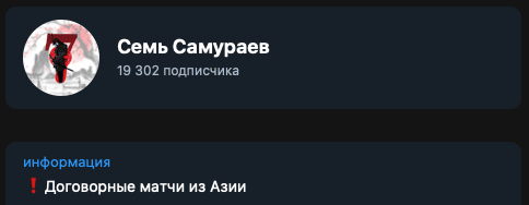 Телеграмм Семь Самураев