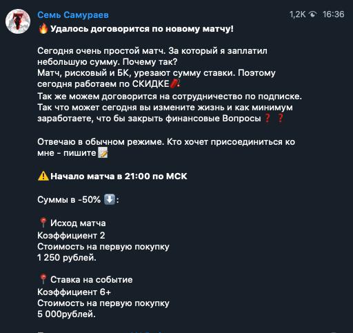 Информация по матчам от Семь Самураев