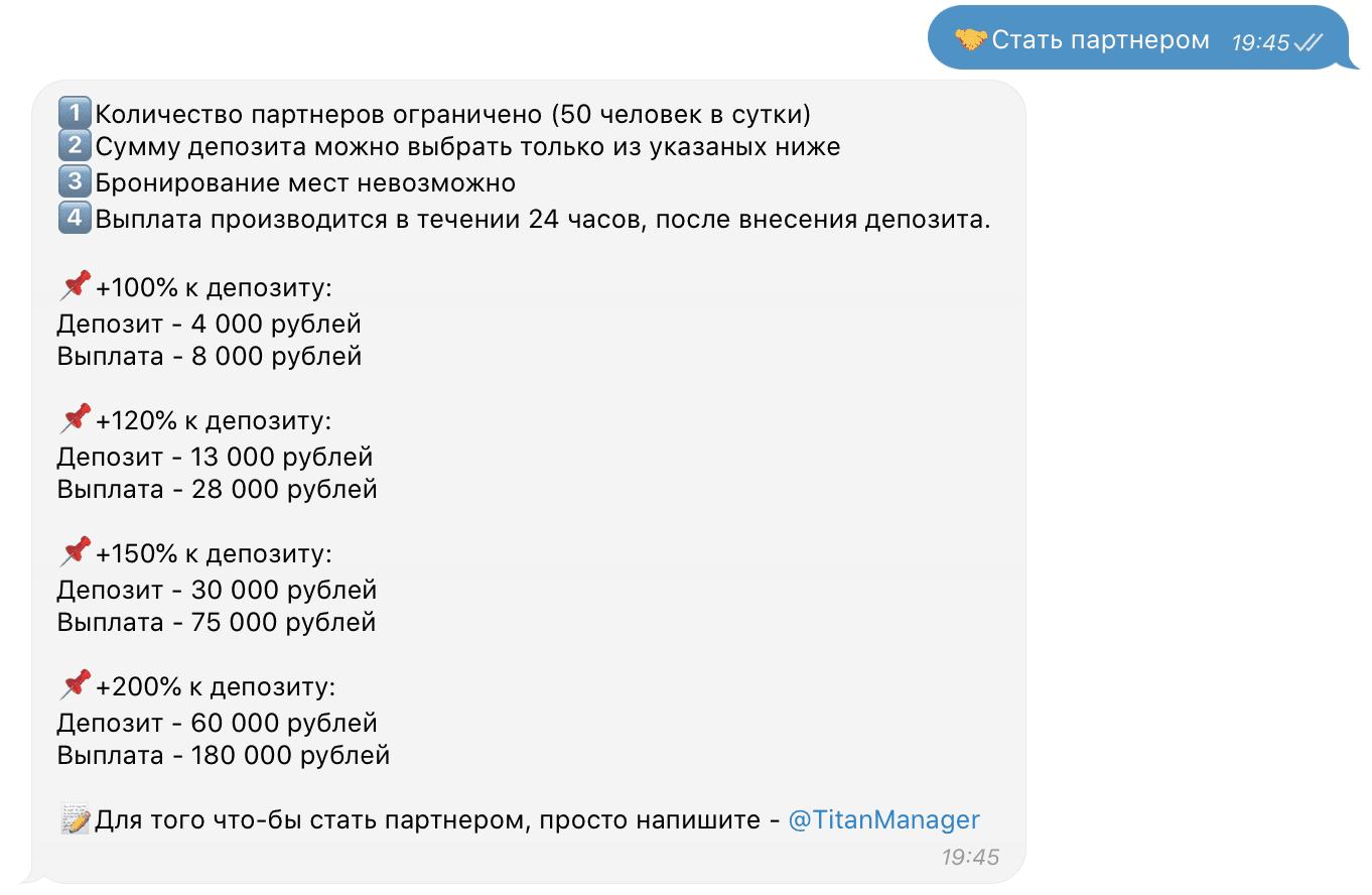Titan телеграмм - цены услуг каппера
