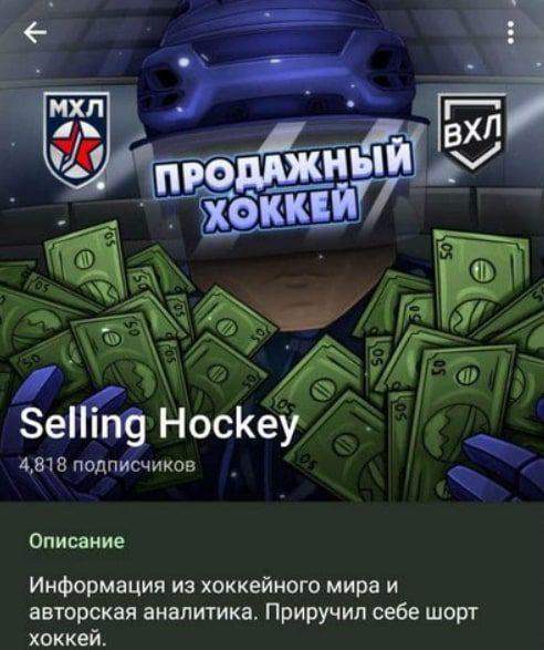 Selling Hockey – телеграмм канал с прогнозами