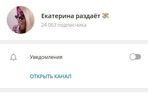 Екатерина раздает - канал в Телеграмм