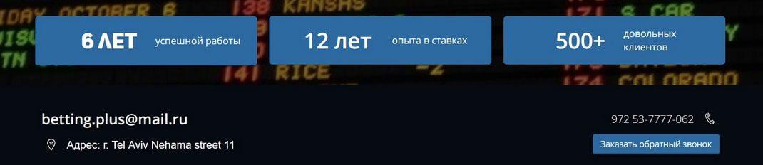 Прежнее название сайта Israel-bet.ru - Betting Plus