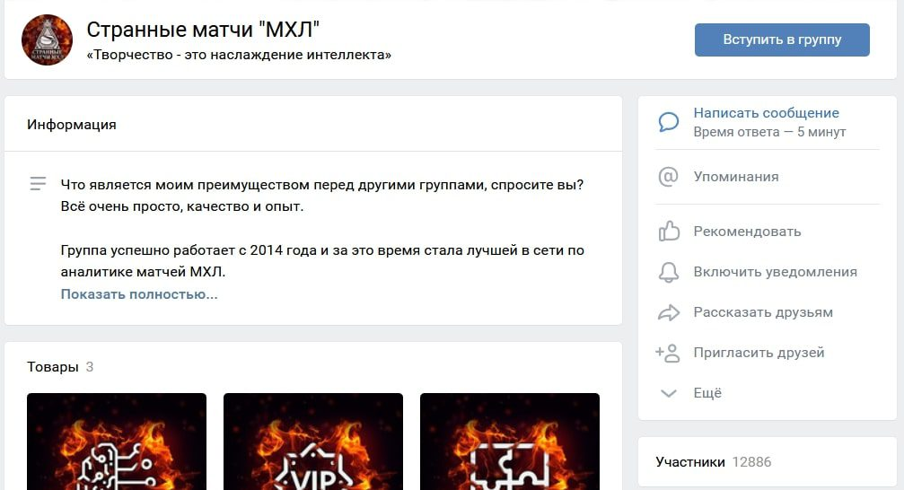 Странные матчи МХЛ во Вконтакте