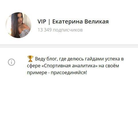 Zlata Teplova Vip в Телеграм