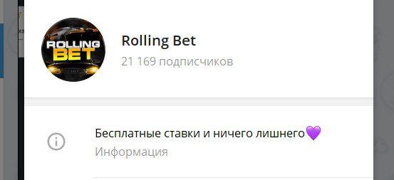 Каппер Rolling Bet — Telegram канал