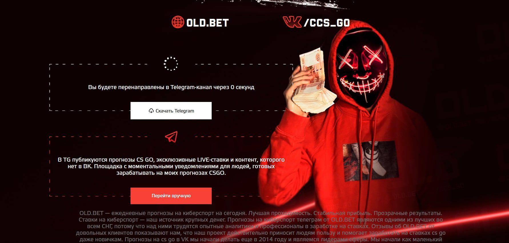 Официальный сайт Old Bet