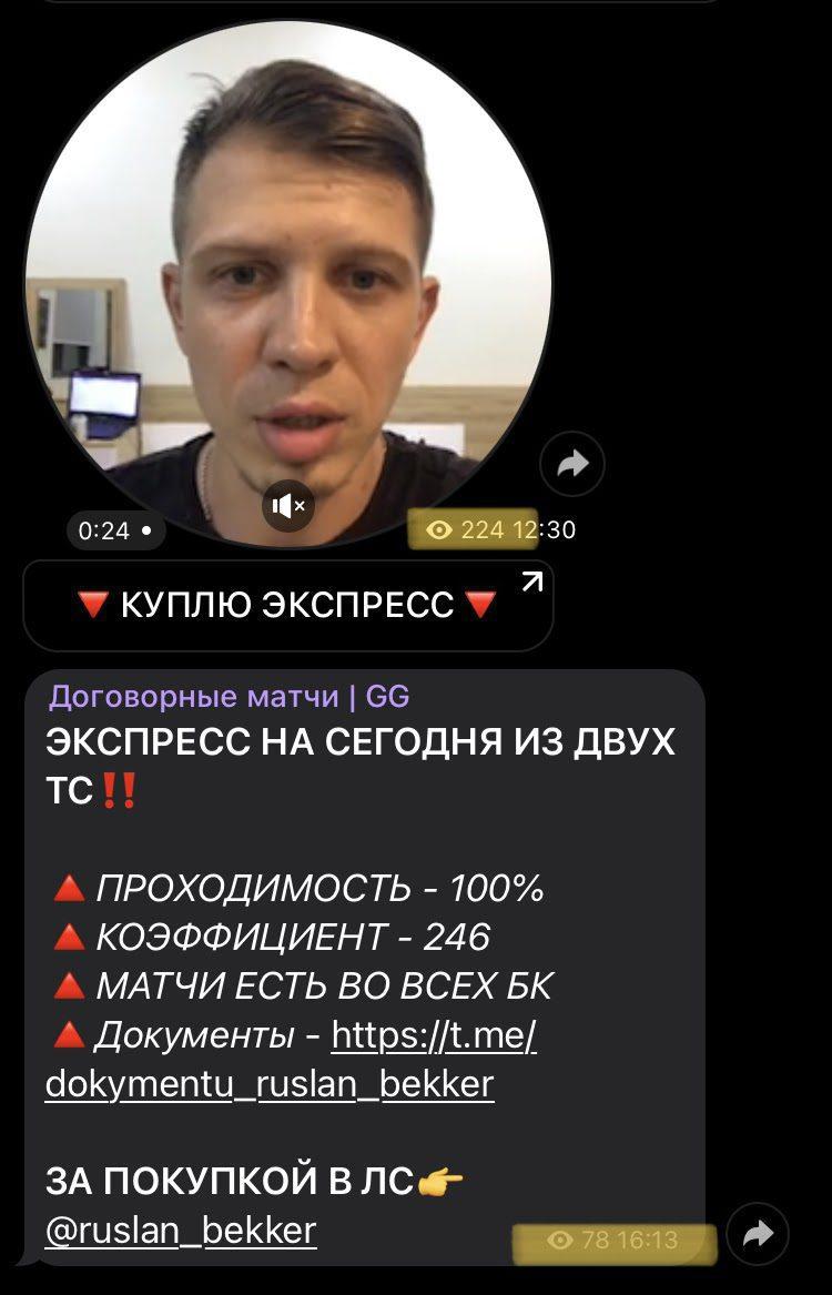 Беккер Руслан Станиславович