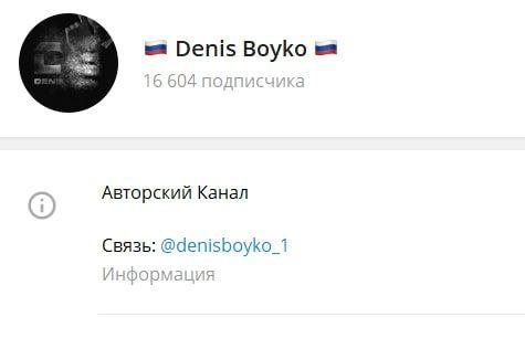 Каппер Denis Boyko в Телеграм