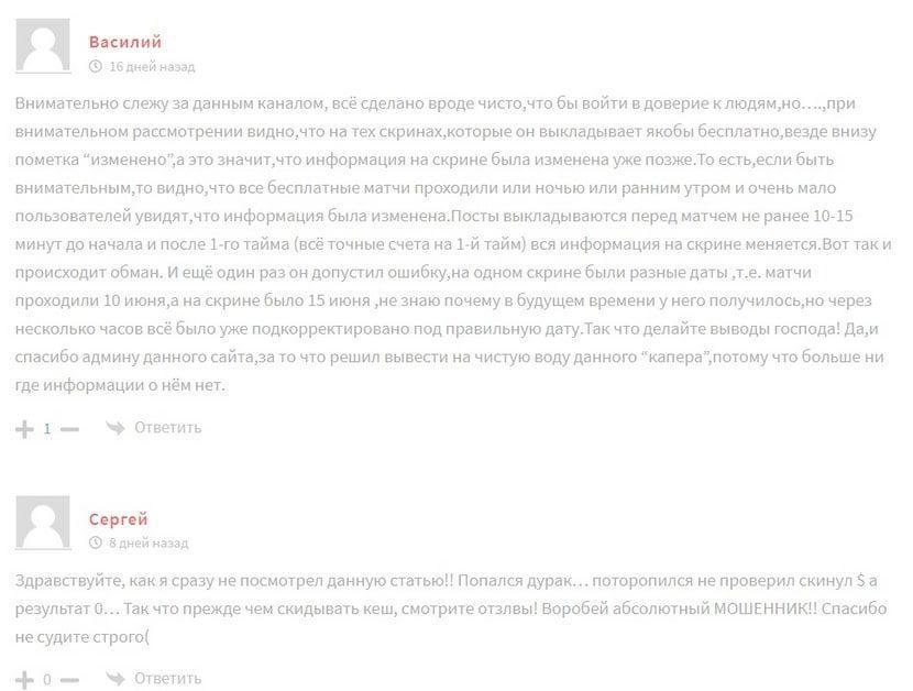 Отзывы о каппере Дмитрии Воробьеве