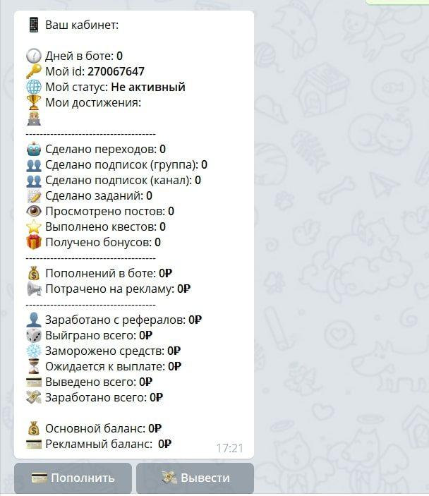 TopTGMoney bot в Телеграм