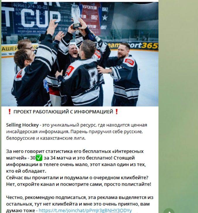 Selling Hockey - канал в телеграмм