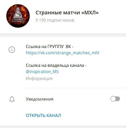 Телеграмм Странных матчей МХЛ