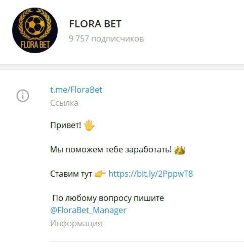 Flora Bet в Телеграм
