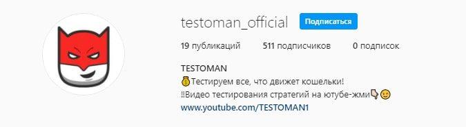Testoman в Инстаграм