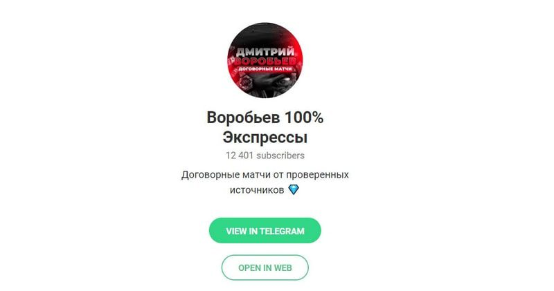 Каппер Дмитрий Воробьев в Телеграм