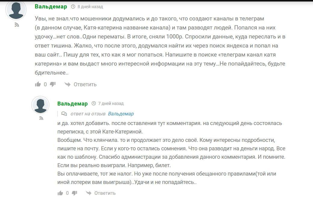 Екатерина раздает - отзывы о телеграмм канале