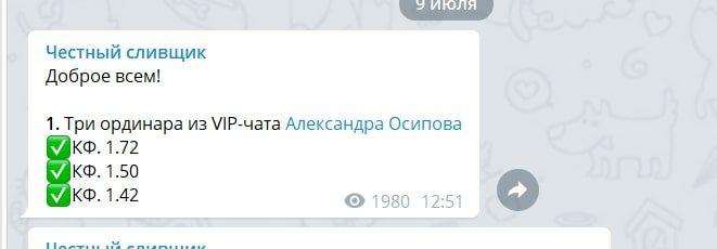 Мошенничество проекта Честный сливщик