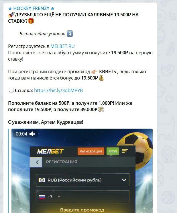 Хоккей Френзи в Телеграм - реклама БК