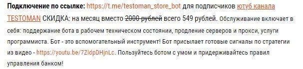 Стоимость услуг на ресурсах проекта Тестоман