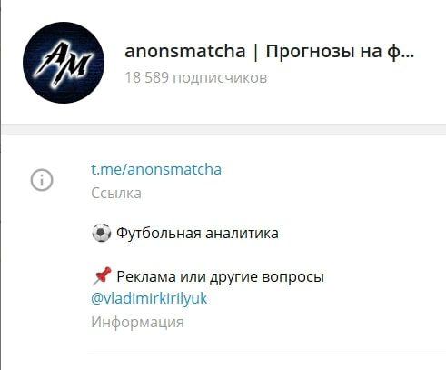 AnonsMatcha в Телеграм