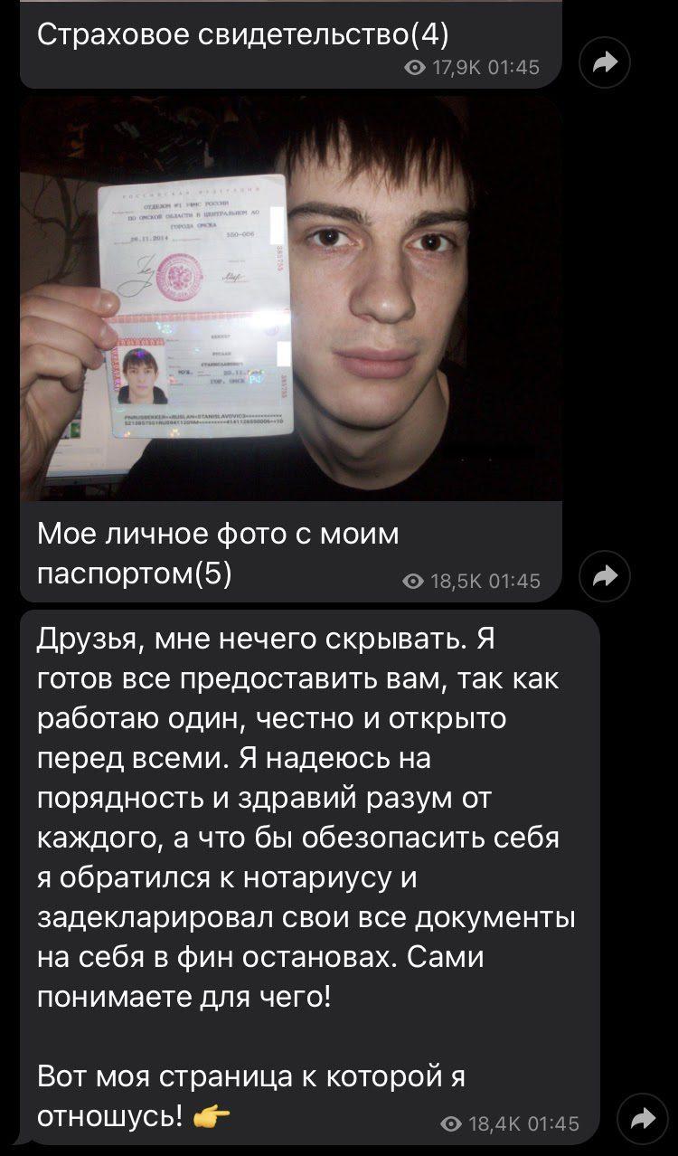 Беккер Руслан Станиславович - документы