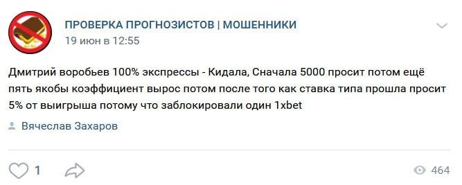 Дмитрий Воробьев договорные матчи - отзывы