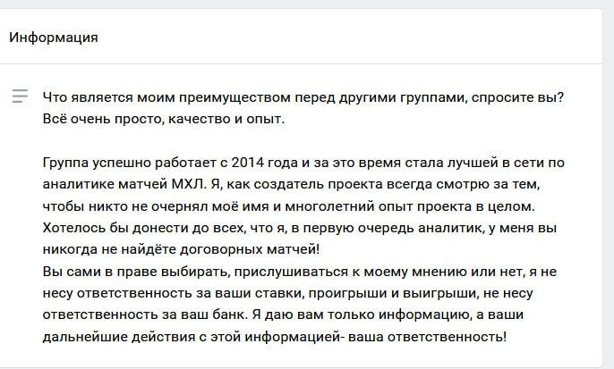 Проект Странные матчи МХЛ Алексея Черменова