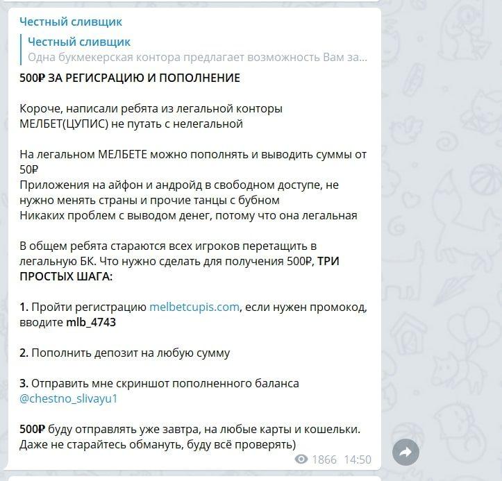 Реклама БК на канале Честный сливщик