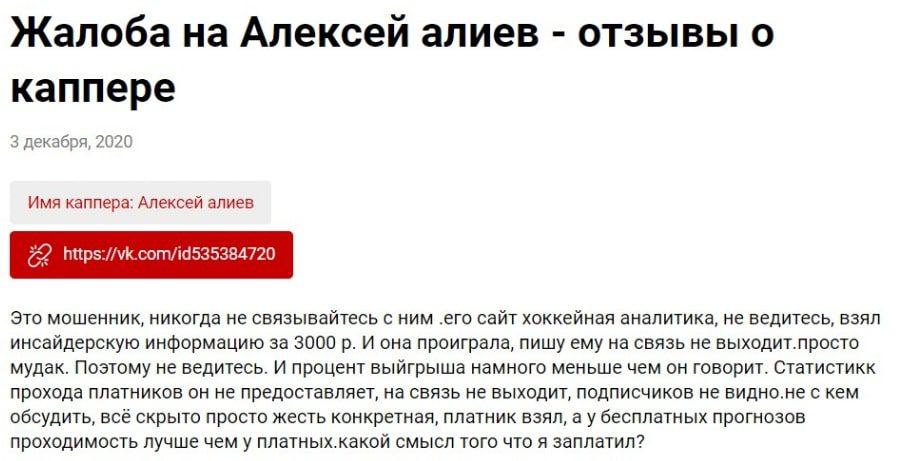 Мошенничество проекта Хоккейная аналитика Алексея Алиева