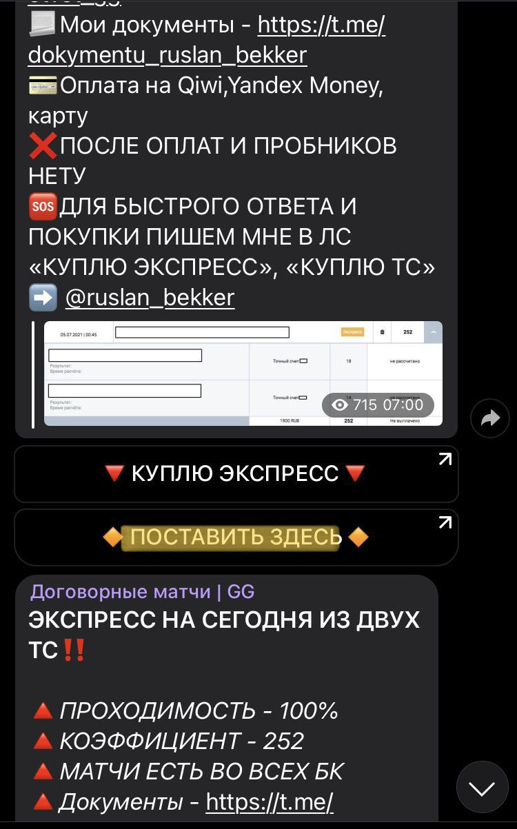 Ссылка на БК в Телеграм Договорные матчи | GG