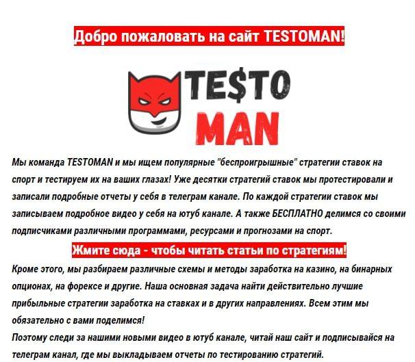 Сайт Тестоман.ру - ставки на спорт