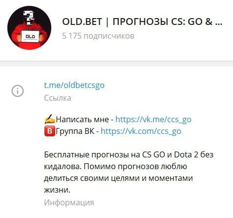 ОлдБет в Телеграм
