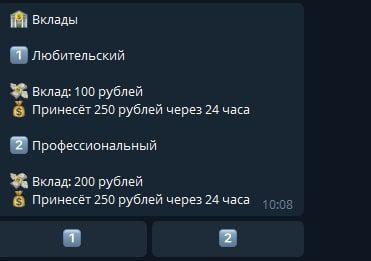 Телеграм бот Easy Coin - вклады