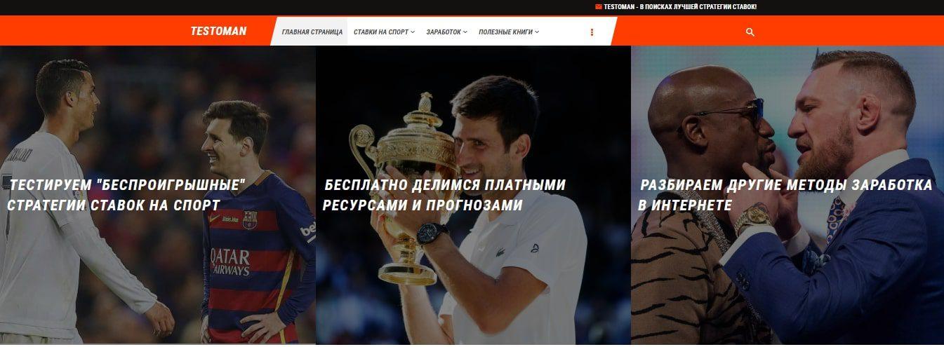 Тестоман.ру