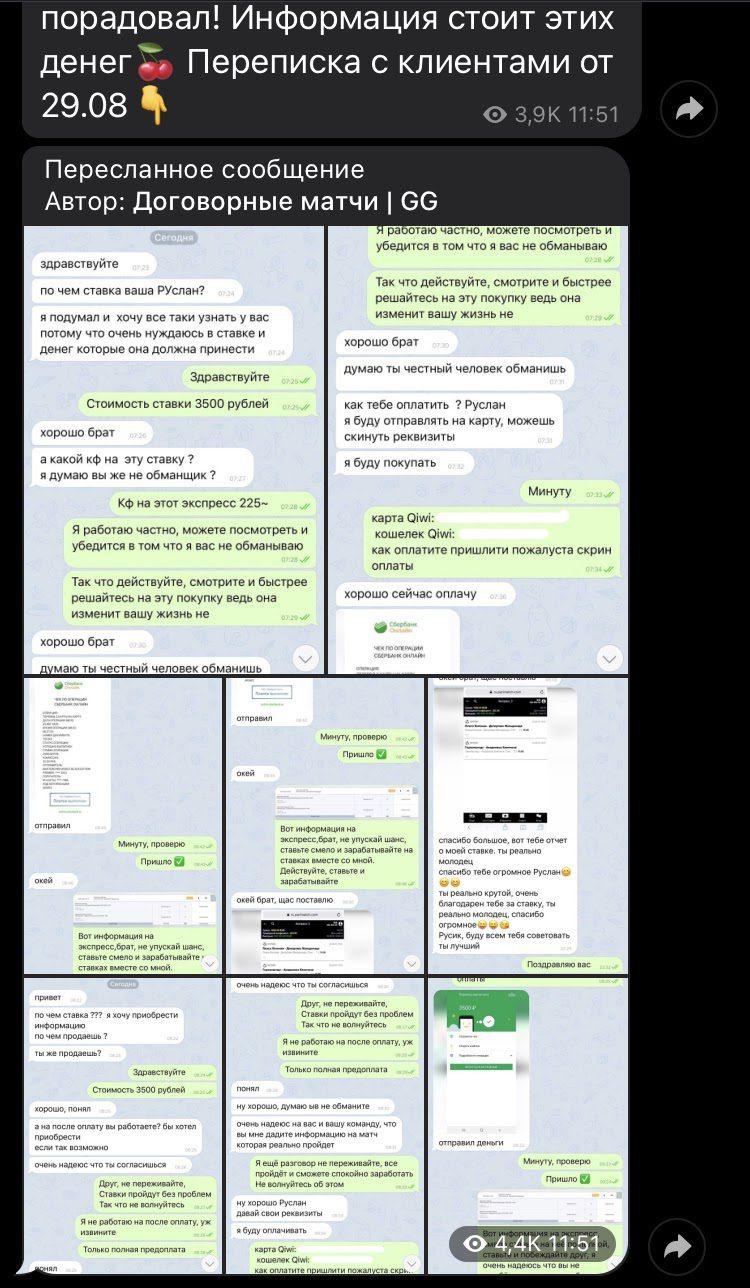Договорные матчи gg Telegram – отзывы о Руслане Беккере