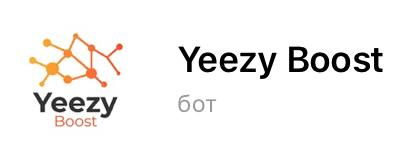 Yeezy Boost телеграмм - отзывы