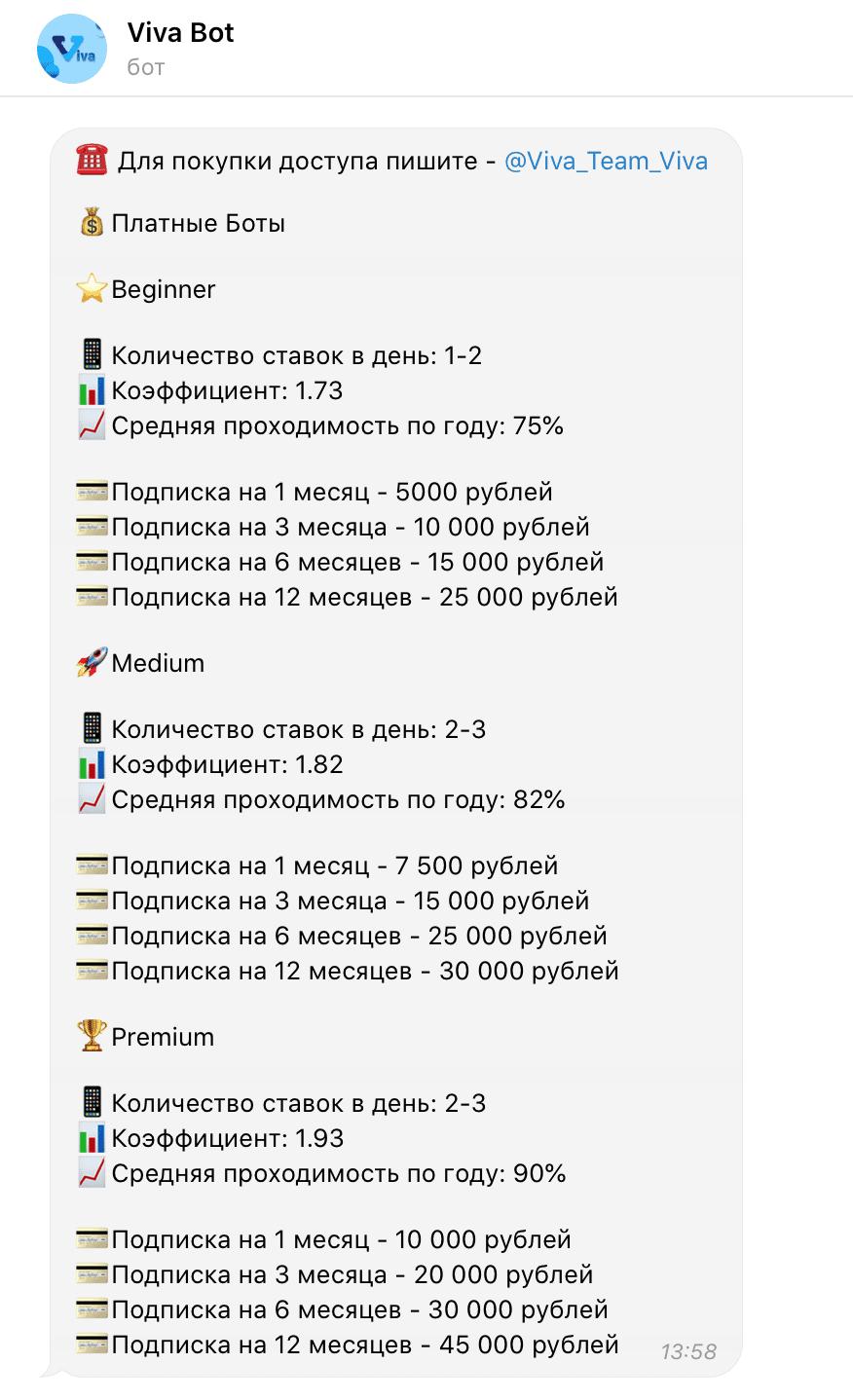 Цены на подписки Вива бот каппера