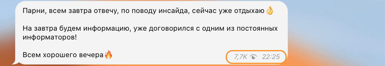 Активность аудитории канала Фенокс