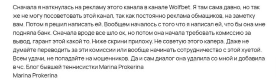 Телеграмм Marina Prokerina - отзывы