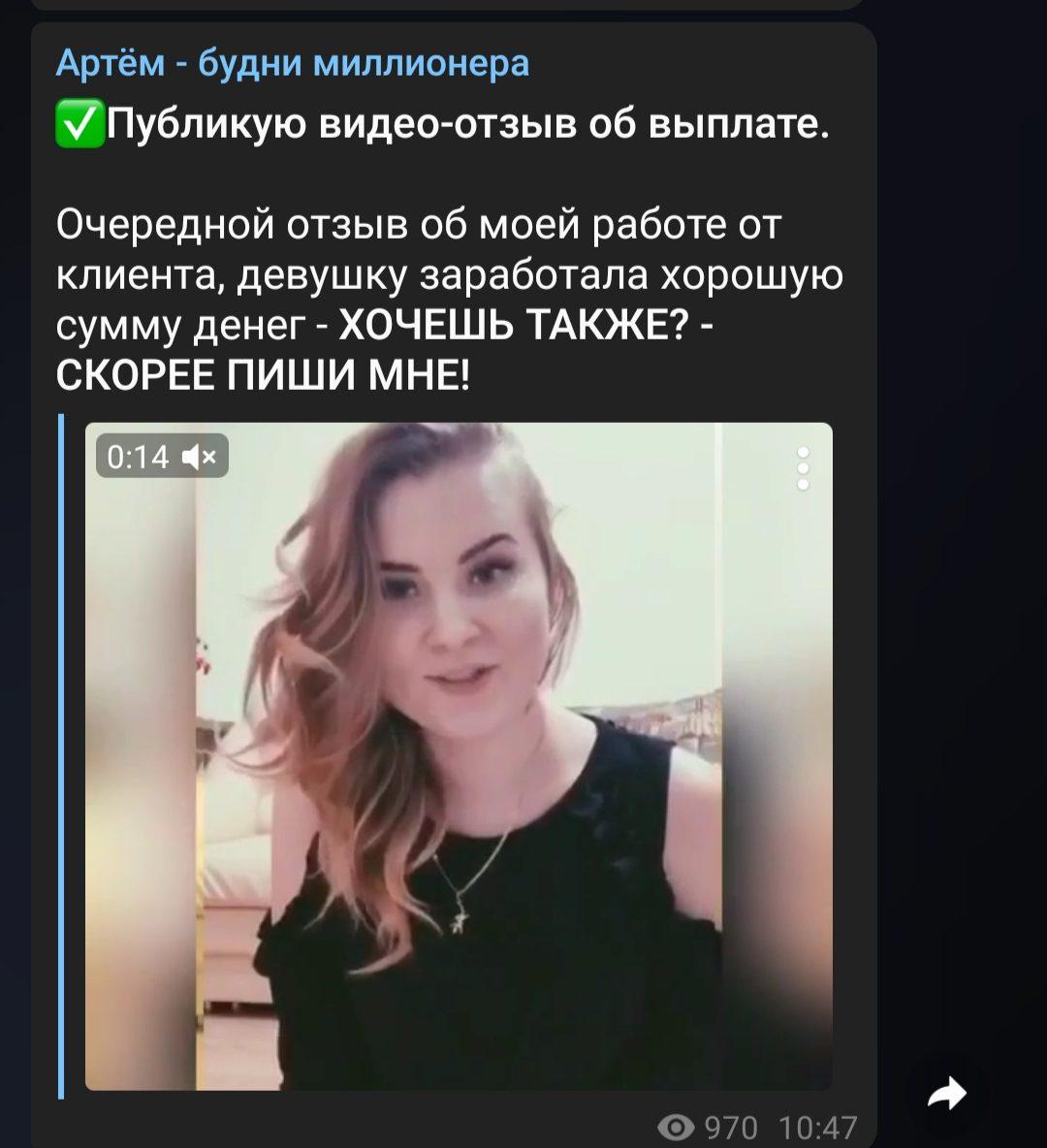 Видео отзывы о канале Артём – будни миллионера в Телеграмме