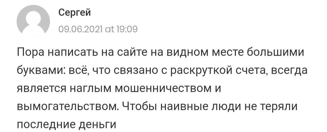Отзывы – Артём Попков будни миллионера в Телеграмме