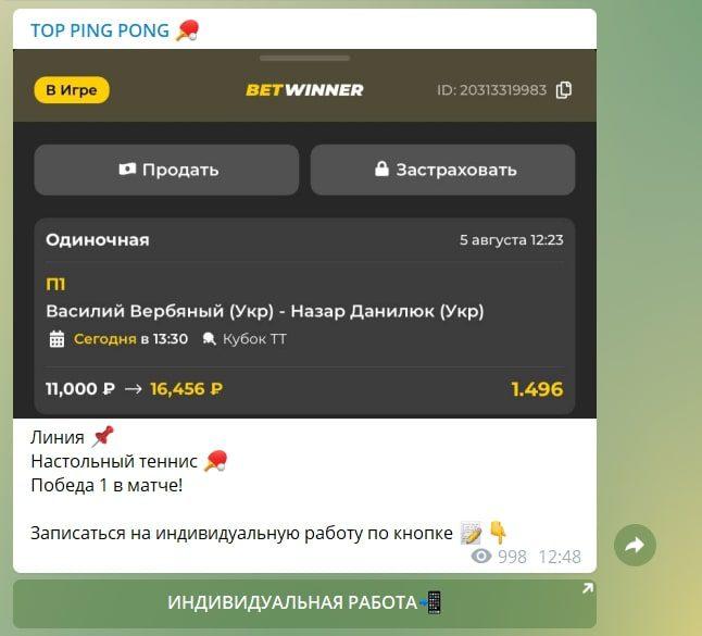 Стоимость услуг проекта Top Ping Pong