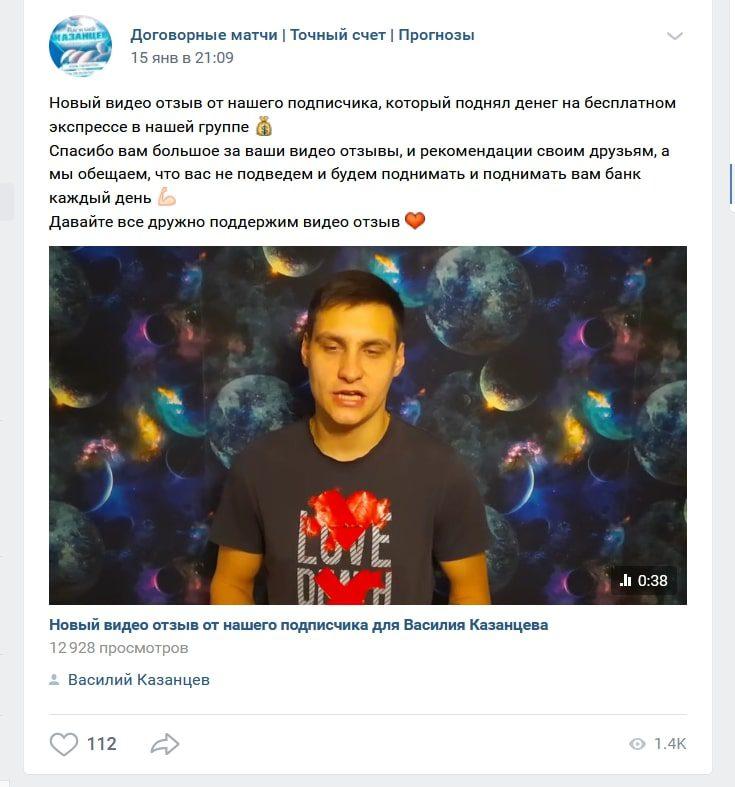 Василий Казанцев договорные матчи – отзывы