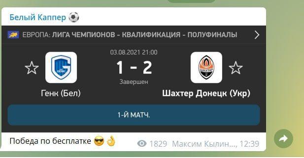 Максим Кылин в Телеграмм - прогнозы на спорт